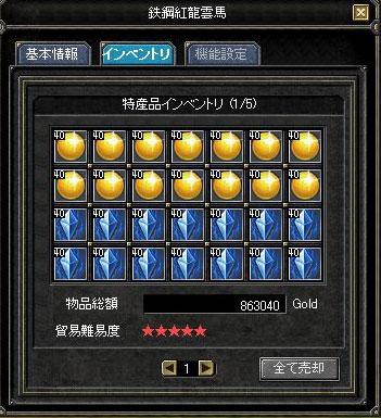 SRO[2007-03-27-17-28-19]_69.jpg